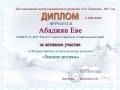 Абаджян Ева