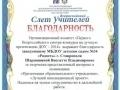 _ВВШarshap_za_Вser_konk_prezentaciiy_2014.jpg