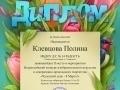 Клевцова Полина
