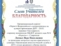 _Лesnyh_Вser_kon_prezent_seminar2014.jpg