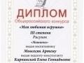 2014_Вseros_konkurs_Мovsesjan_А.jpg