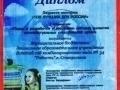 2014_mart_Вseros_konkurs_100_luchshih_ДОУ_-_nominacija_ИНТЕЛЛЕКТУАЛЬНОЕ_РАЗВИТИЕ_ДЕТЕЙ.jpg