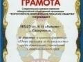 gramota_05.jpg