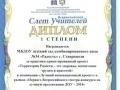 _konk_prezentaciiy_Дiplom_1_st__ПРОЕКТ_2014_g.jpg