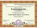 Гавриловой Ирины Антоновны